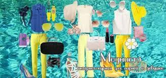 Картинки по запросу с чем носить желтые брюки