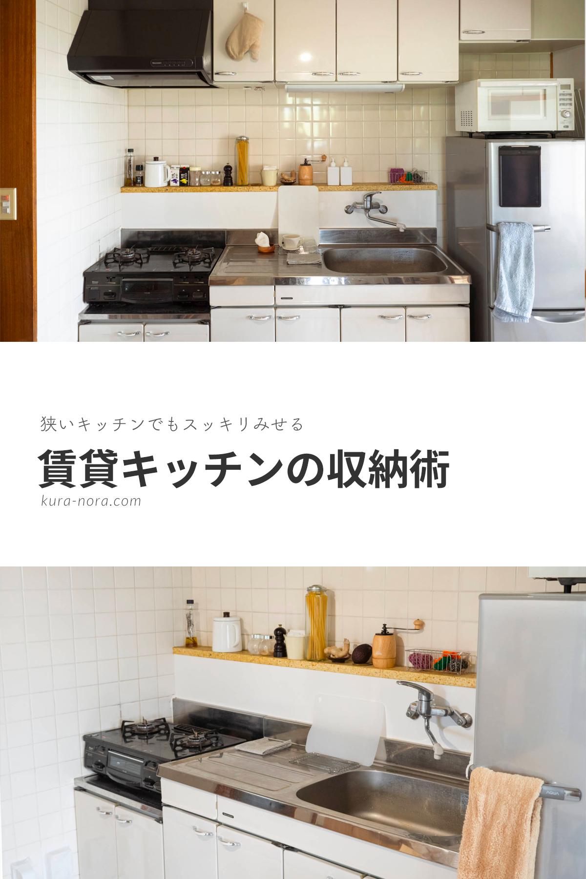 連載 団地の新しい住まい方アイデアコラム 第1回 団地の キッチン