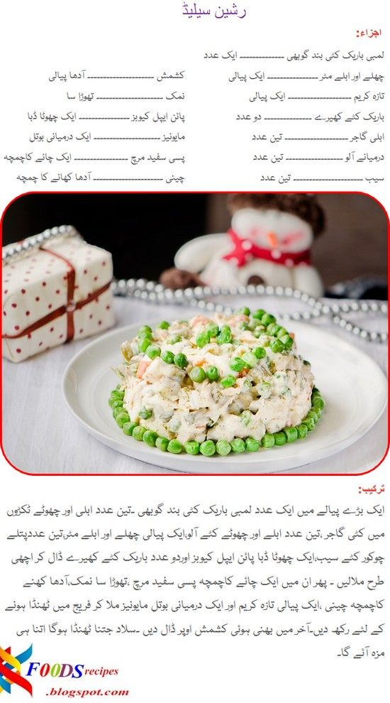 Russian Salad Recipe In Urdu Russian Salad Recipe Recipes Fruit Smoothie Recipes Healthy