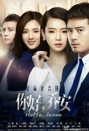 Phim Xin Chào Kiều An
