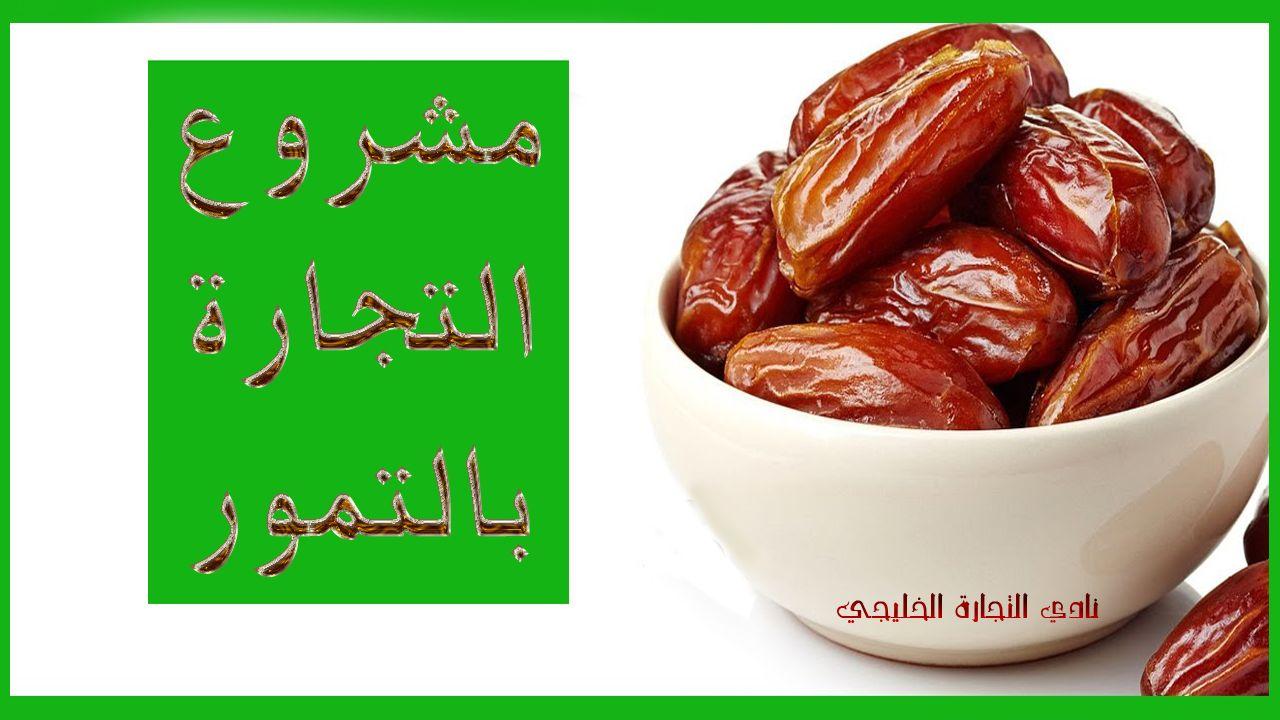 التجارة بالتمور مشروع ناجح من المنزل في السعودية برأس مال قليل كافة التفاصيل Food Almond
