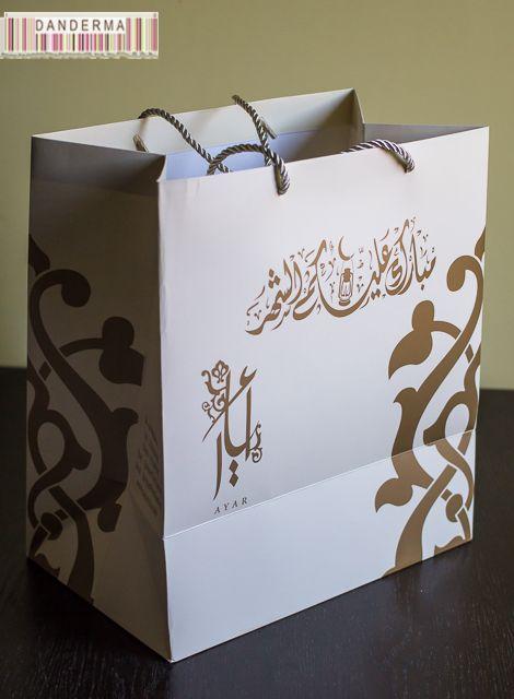 Ayar Perfumes Ramadan 2013 Gift Box « Danderma's Weblog