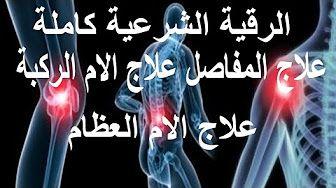 226 دعاء الشفاء الرقيه الشرعيه لعلاج اوجاع الظهر والام العظام والمفاصل Get Well Prayer Youtube Get Well Prayers Islam Facts Youtube