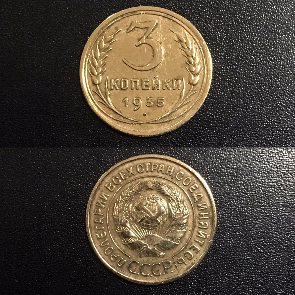 Münzen Russland Udssr 3 Kopeken 1935 Ebay Coins Münzen Ebay