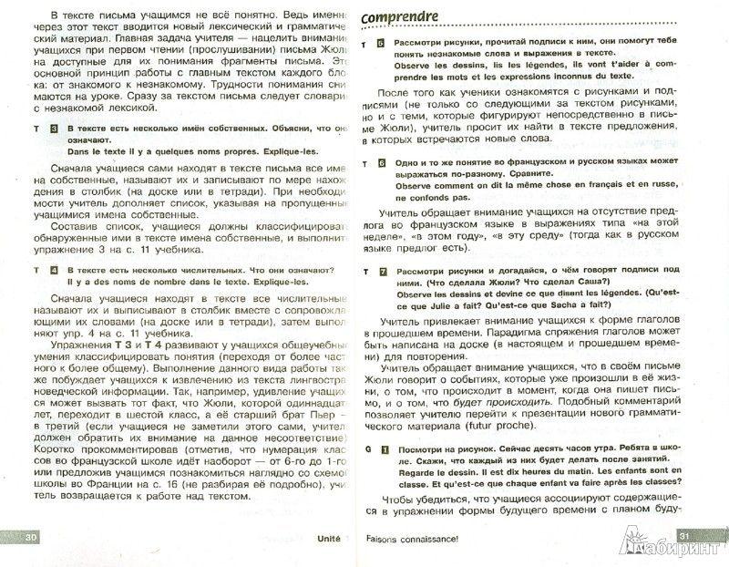 Ответы по французкому 6 класс селеванова