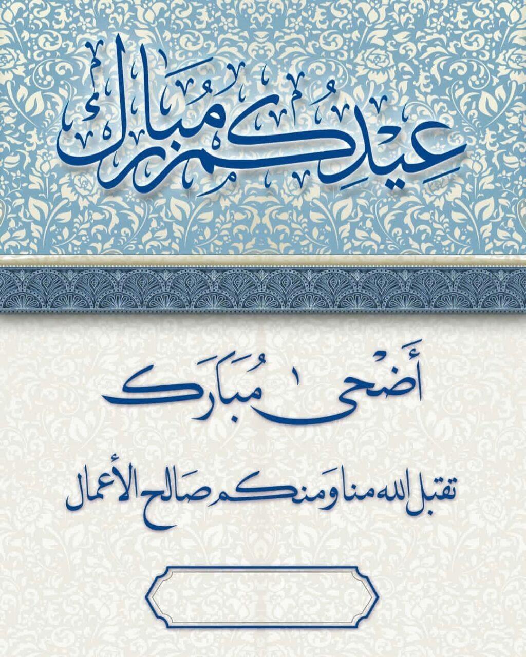 A L E E M K H A N Eid Stickers Eid Cards Happy Eid