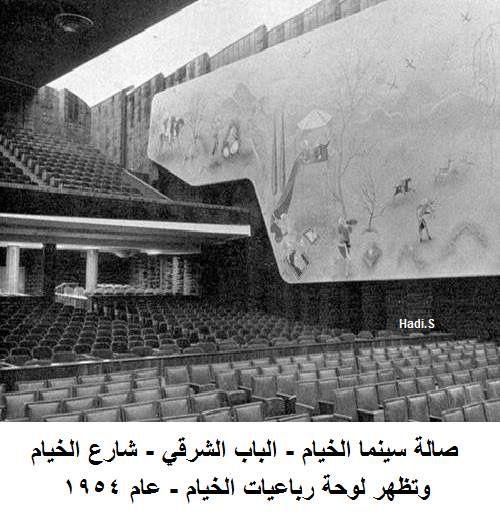 صالة سينما الخيام في الباب الشرقي شارع سينما الخيام وتظهر رباعيات الخيام كلوحة على الجدار عام 1954 Baghdad Iraq Baghdad Iraq