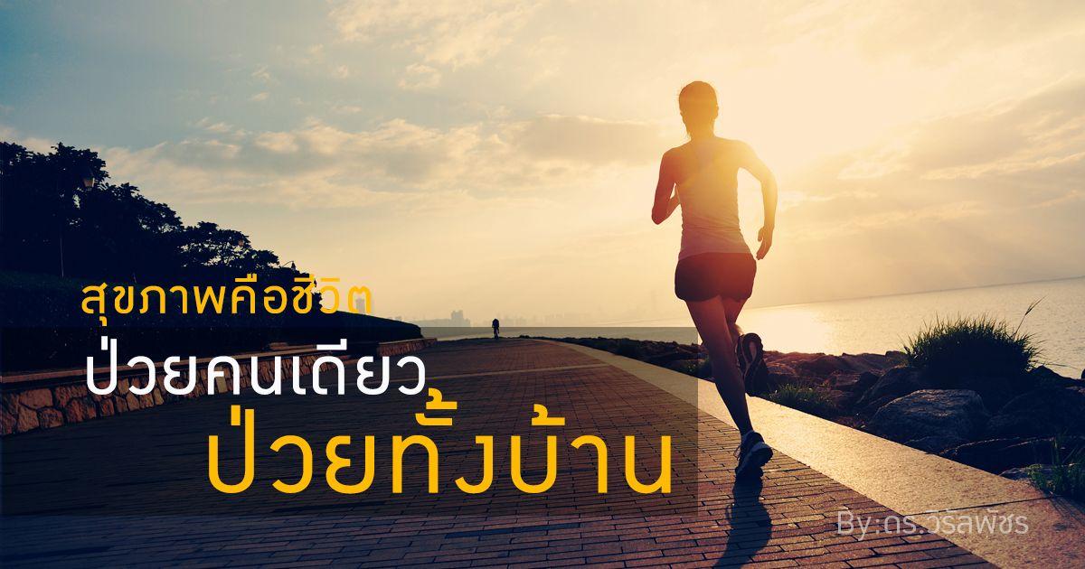 ป วยคนเด ยวป วยท งบ าน ในสภาวะความเป นอย ของคนไทยในป จจ บ น ต องด นรนทำมาหาเล ยงต วและครอบคร ว แทบจะไม ม เวลาพ กผ อนเต มท จากการ สำรวจภาวะเศรษฐก จและส งคมข