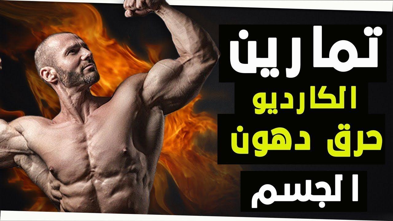 New Video By مهووس عضلات كمال الاجسام On Youtube تمارين الكارديو لحرق الدهون اقوى تمارين كارديو لتنشيف الجسم تنشيف الجسم من الدهون Workout Movies Movie Posters