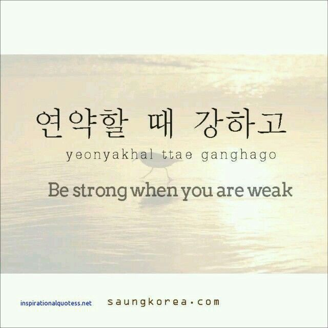 how to say be strong in korean