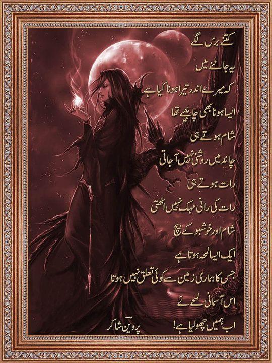 Pin By Huma Parveen On Shayeri: Chalne Ka Hosla Nahi Parveen Shakir
