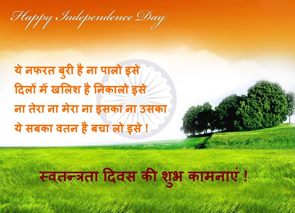 Pin By Rahul On Rahul 15 August Independence Day August 15