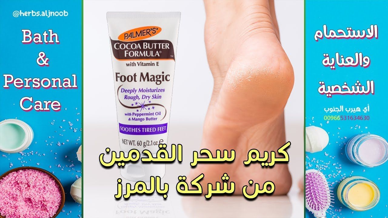 كريم سحر القدمين من شركة بالمرز Foot Magic Cocoa Butter Palmers Cocoa Butter Formula Cocoa Butter Formula