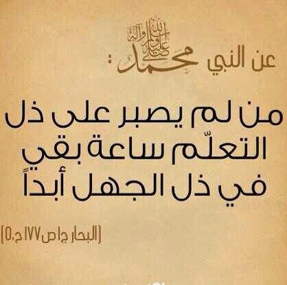 صبر التعلم Arabic Calligraphy Calligraphy
