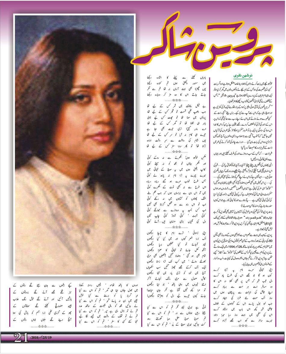 Pin By Huma Parveen On Shayeri: ArTicLe On PaKisTaN's HeArTThRoB, PaRvEeN ShAkiR ( PoeTeSs