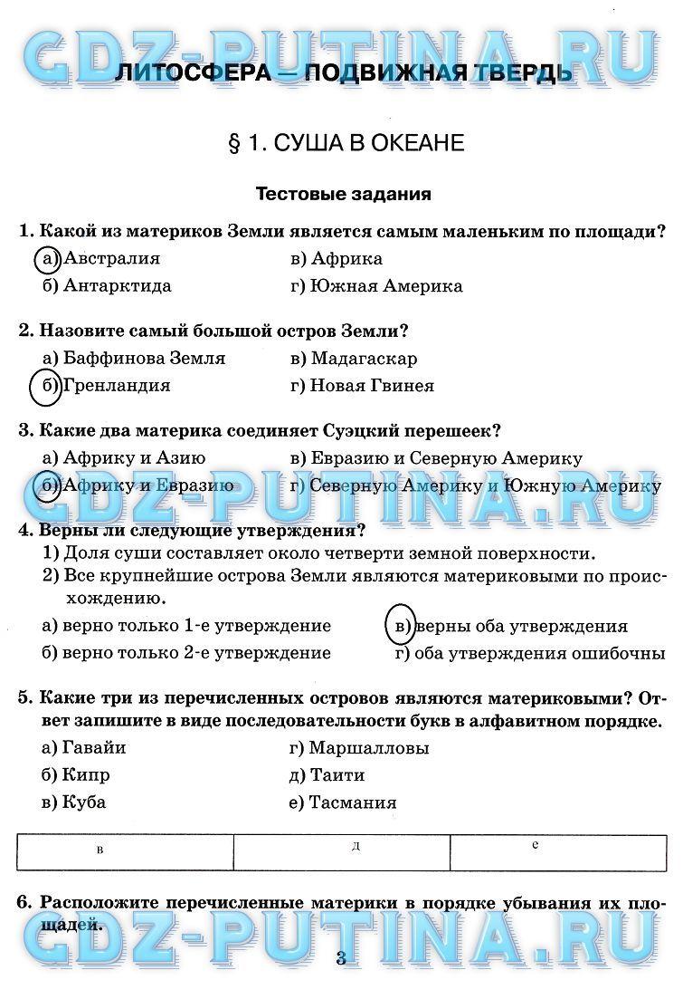 Домашние задание по русскому языку 4 класс рамзаева jndtns