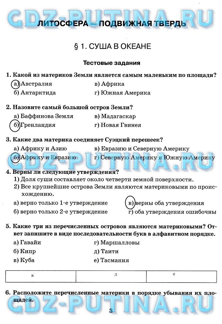 Гдз по русскому языку 4 класс 1 часть рамзаева онлайн стр