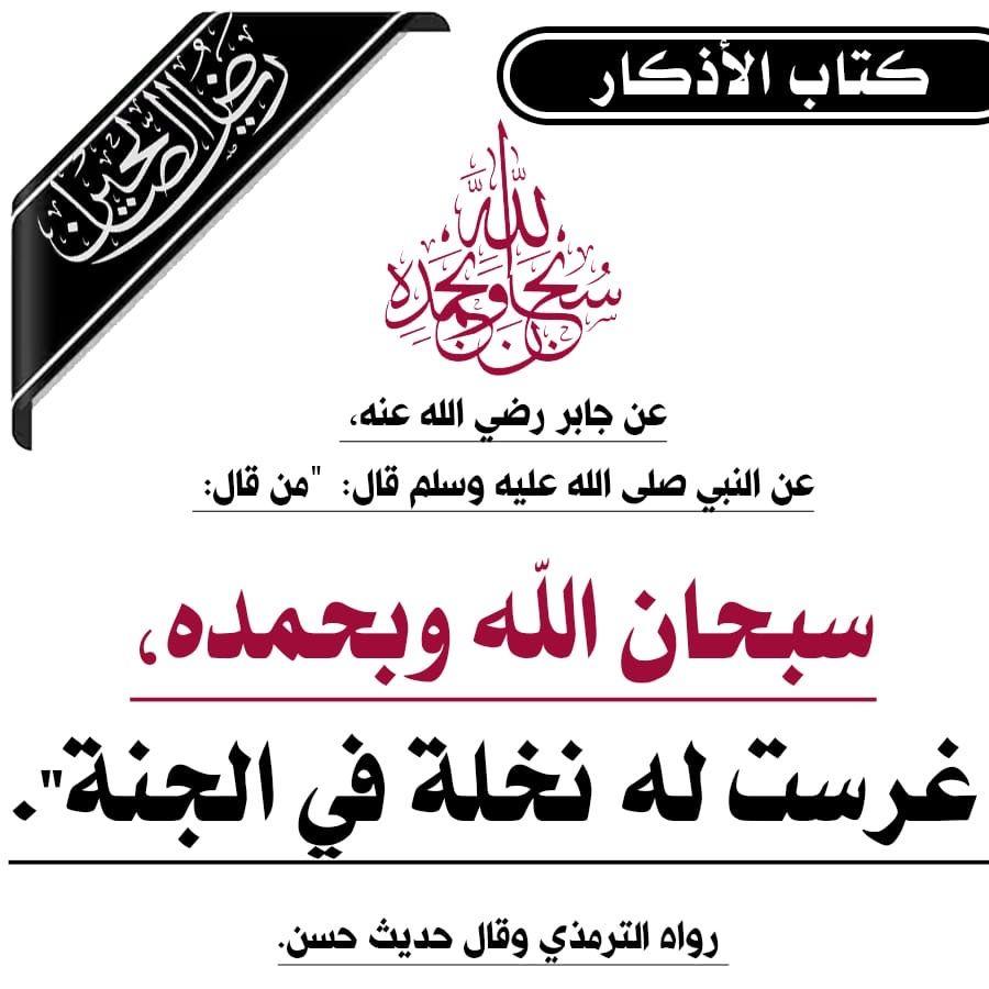Pin By ىنر On أحاديث نبوية Islamic Phrases Islamic Quotes Ahadith