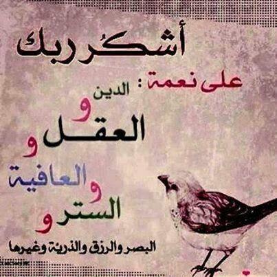 الحمدلله م Ex Quotes Arabic Words Spiritual Guidance