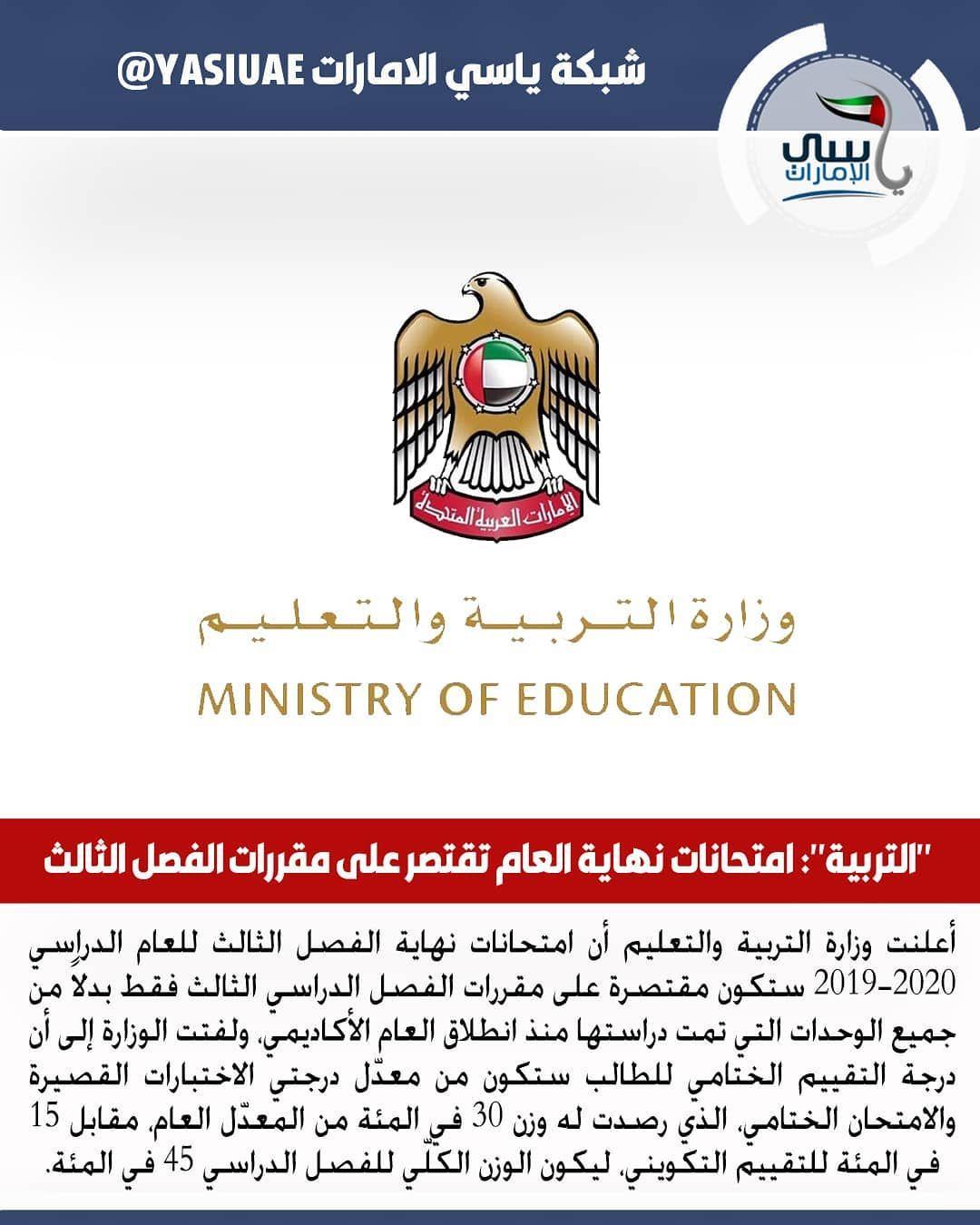 التربية امتحانات نهاية العام تقتصر على مقررات الفصل الثالث Www Yasiuae Net Ministry Of Education Education Enamel Pins