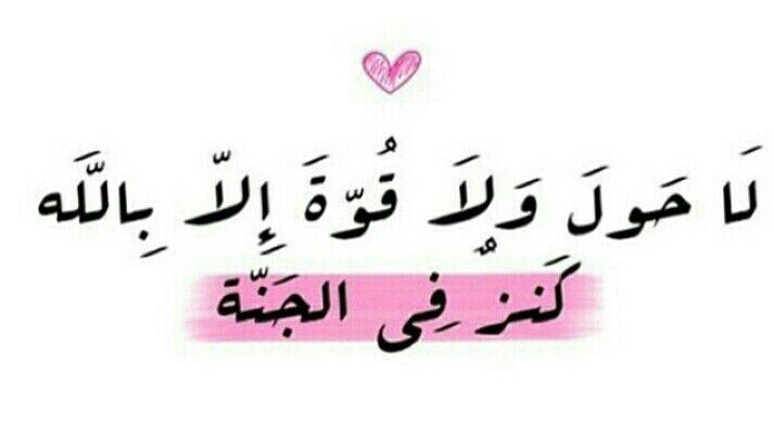 لا حول ولا قوة الا بالله العلي العظيم ما ارحمك و اكرمك يا رب Islamic Information Arabic Calligraphy Art Prayers