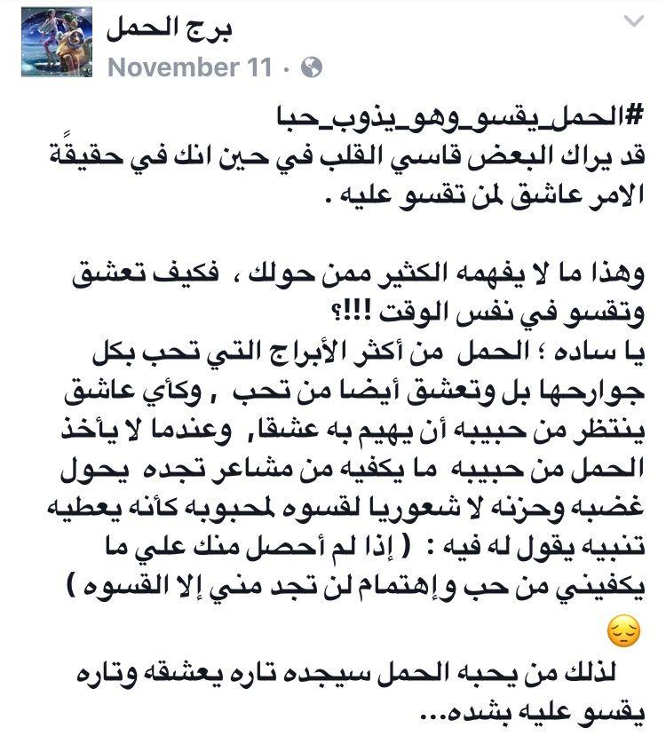 Pin By Moh El Maghraby On Aries الحمل Words Sayings Arabic Words