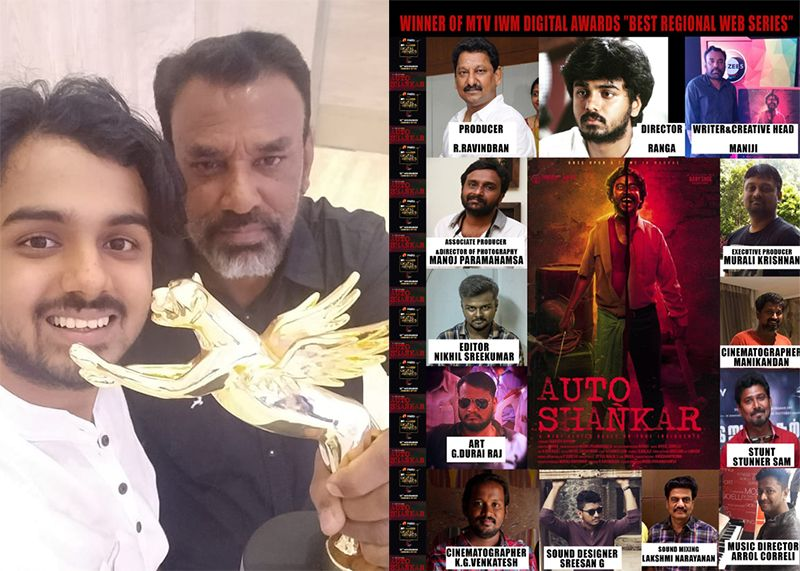 Auto Shankar wins MTV IWM DIGITAL AWARDS 'Best Regional Web Series'