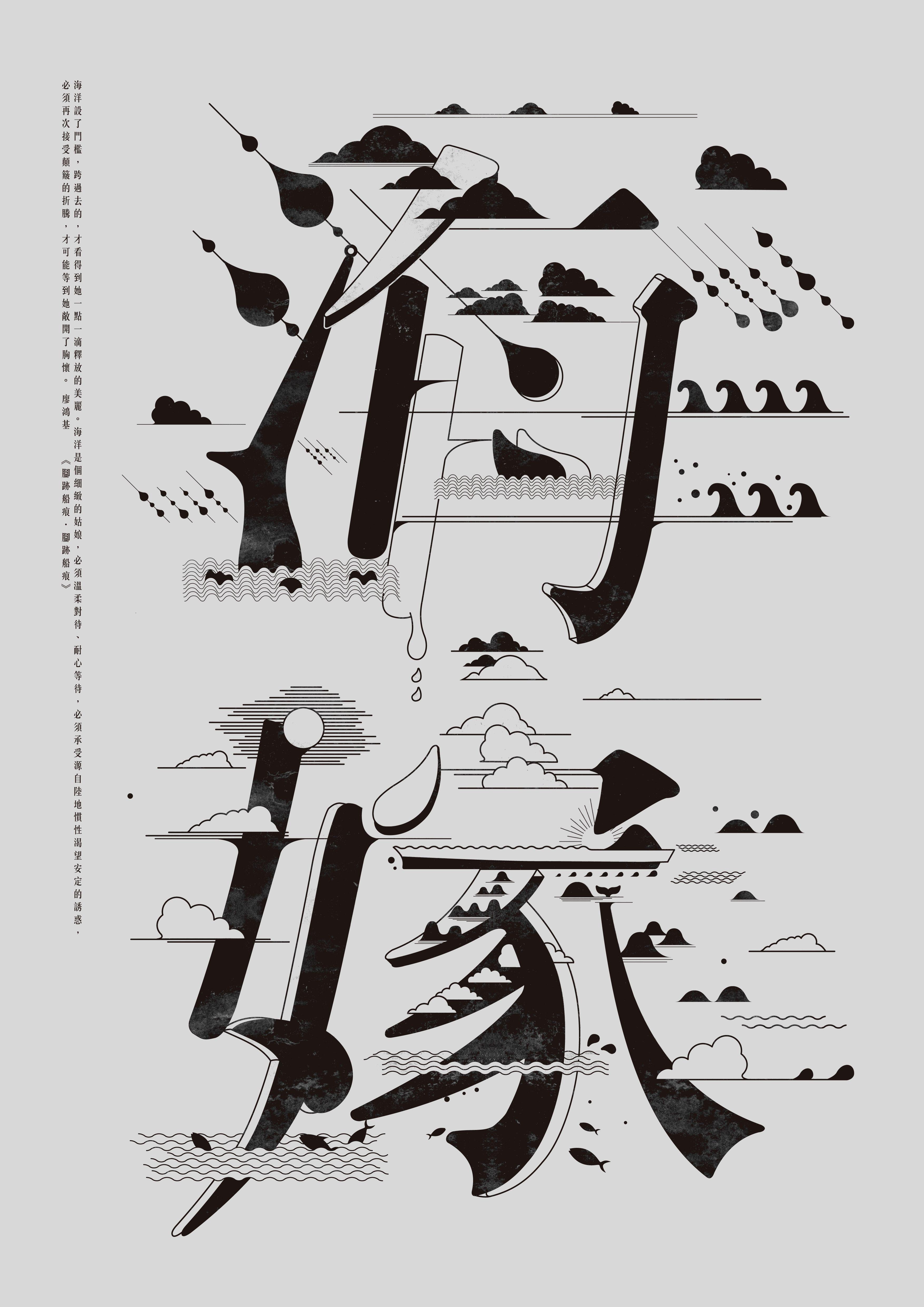 Sea Man タイポグラフィーデザイン レタリングデザイン テキストデザイン