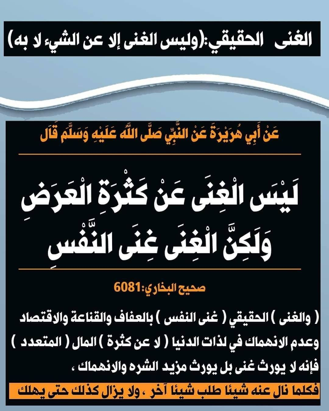 Pin By عبق الورد On أحاديث نبوية ١ Words Quotes Islamic Quotes Wisdom
