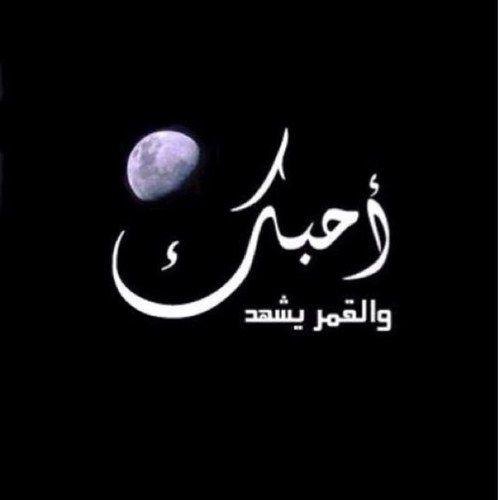 Desertrose والقمر يشهد Love Quotes Quotes Words