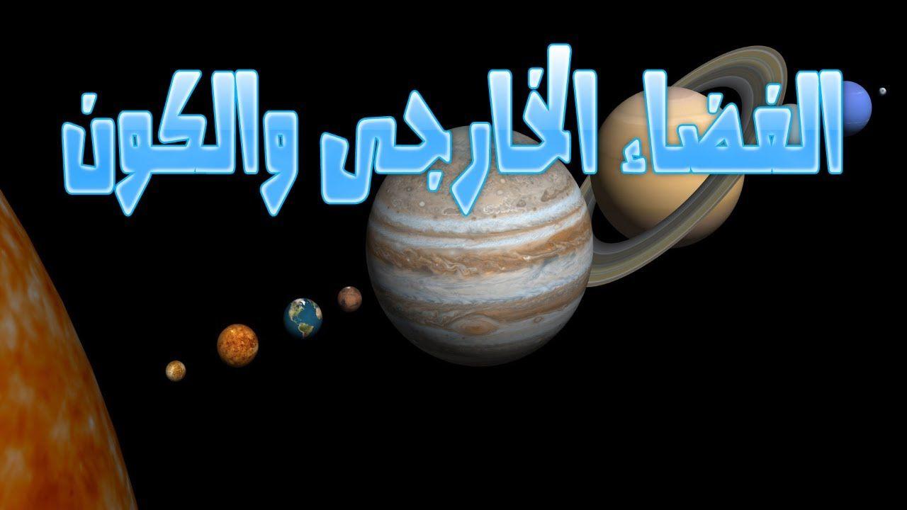 نوتيتيا 50 بليون كوكب الفضاء الخارجي والكون معلومات عن الكواكب