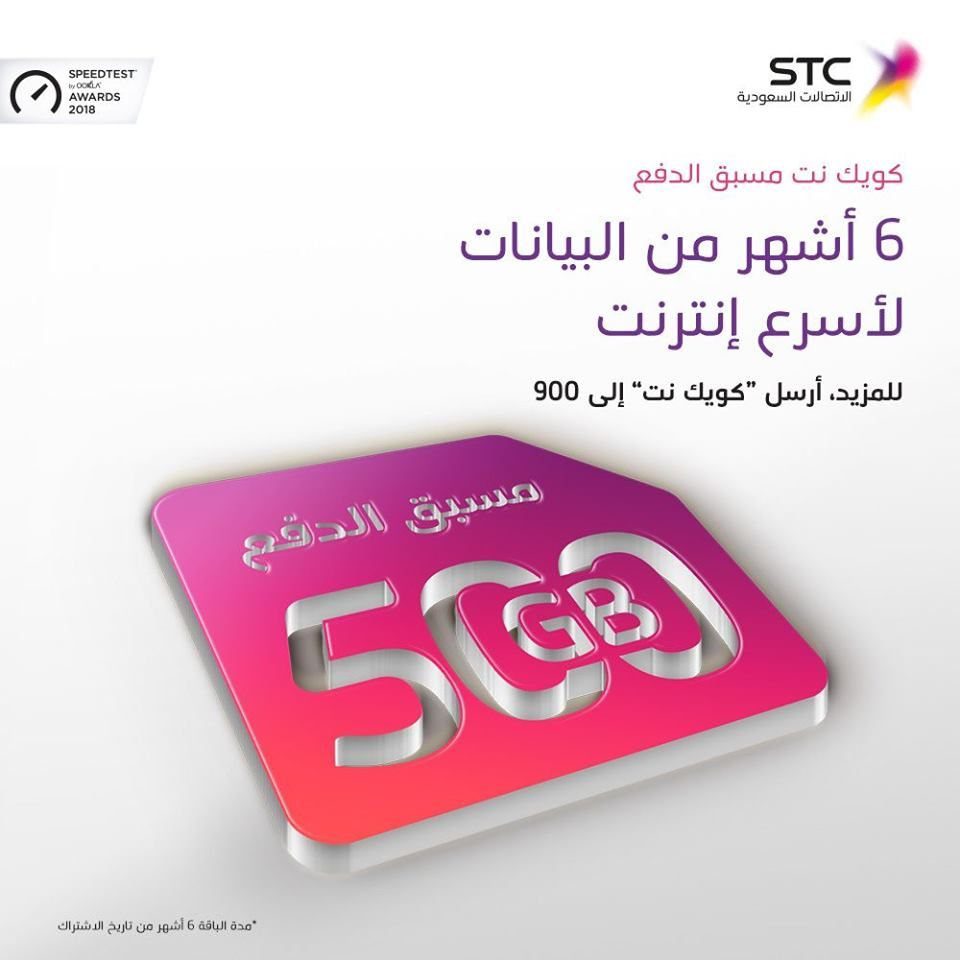 عروض اس تي سي Stc على كويك نت مسبق الدفع الجديد رمضان 1440 Gum Ugs