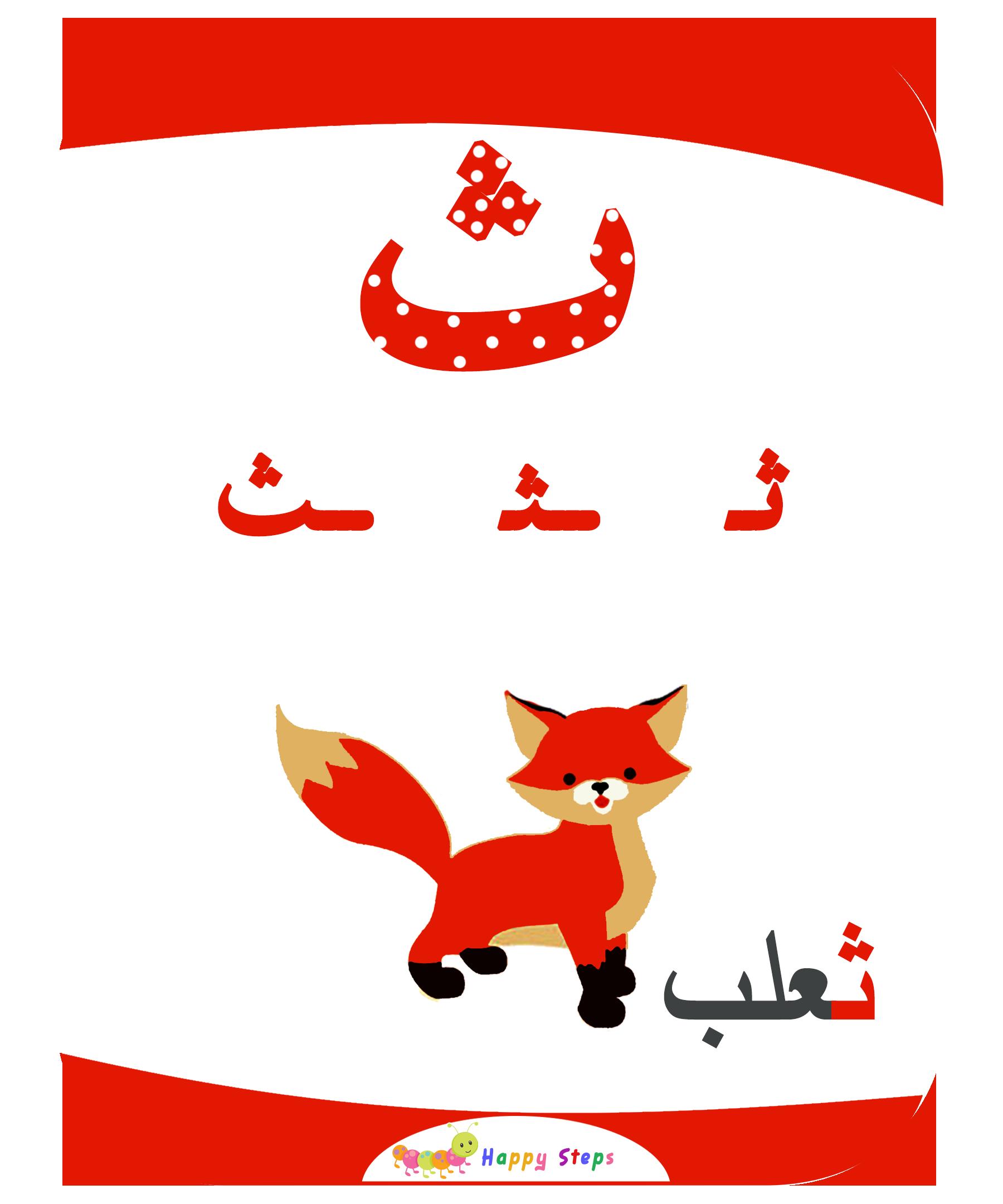 بطاقات تعليمية للاطفال Alphabet Activities Alphabet Activities