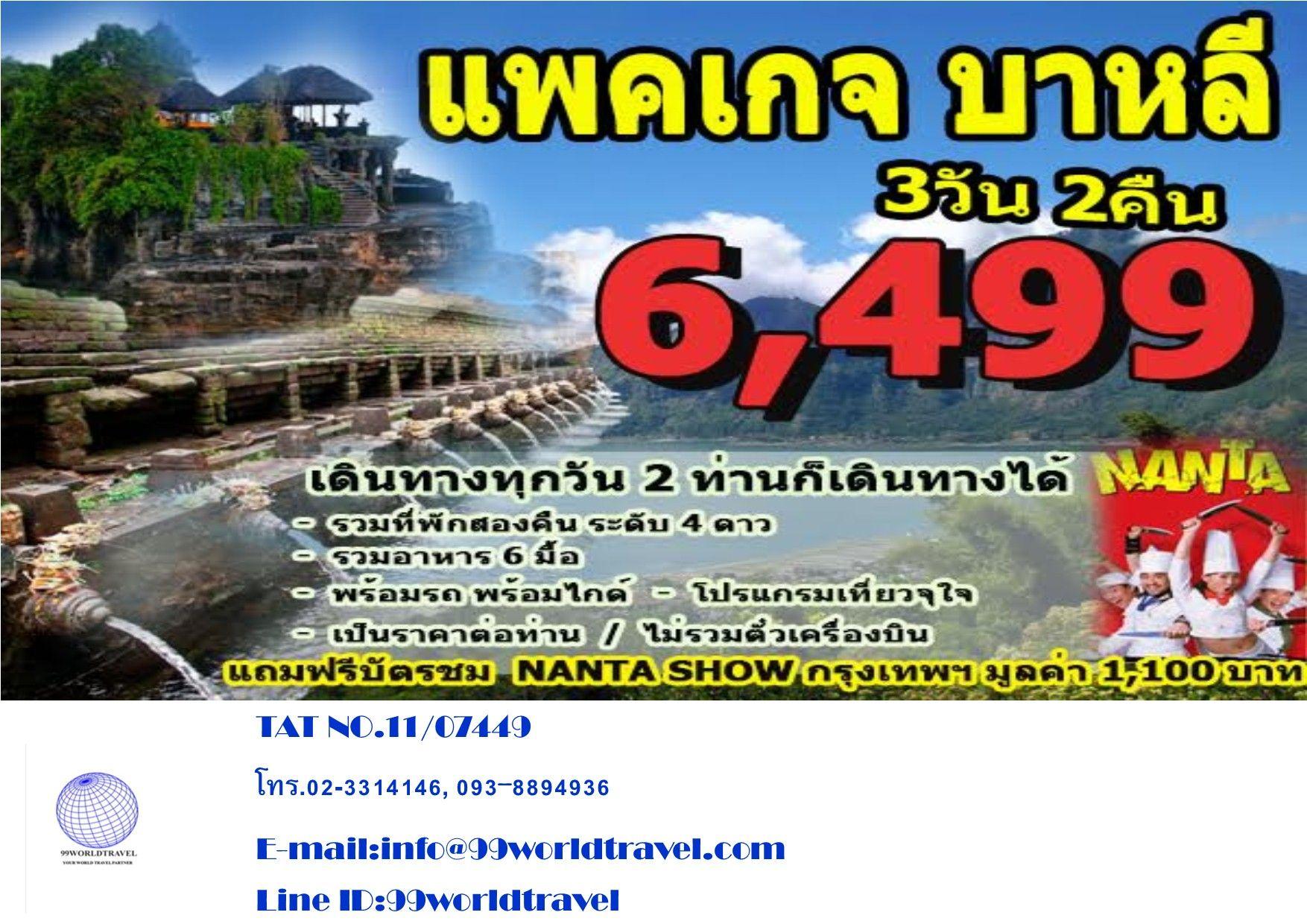 http://www.99worldtravel.com/Tour/Indonesia/view/2844 แพคเกจบาหลี 3 วัน 2 คืน #รับจัดทัวร์ #รับจัดทัวร์ต่างประเทศ #รับจัดทัวร์ในประเทศ #เก้า เก้า เวิลด์ ทราเวล #ตั๋วเครื่องบิน #วีซ่า #99worldtravel #Outbound #Air ticket #Visa #Hotel reservation #Inbound#Tour Outbound #ทัวร์เกาหลี #ทัวร์ญี่ปุ่น #ทัวร์ยุโรป #ทัวร์มาเลเซีย #ทัวร์สิงคโปร์ #ทัวร์อินเดีย #จองตั๋วเครื่องบิน #ทัวร์เนปาล #ทัวร์พม่า #ทัวร์ลาว #ทัวร์บาหลี #ทัวร์อินโดนีเซีย #ทัวร์อเมริกา 