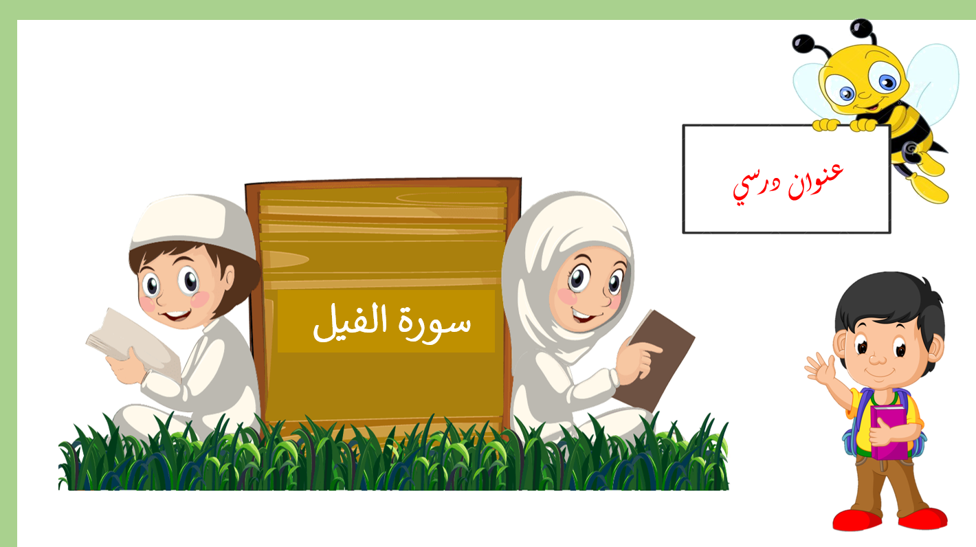 بوربوينت درس سورة الفيل للصف الاول مادة التربية الاسلامية Kids Learning Activities Learning Activities Kids Learning