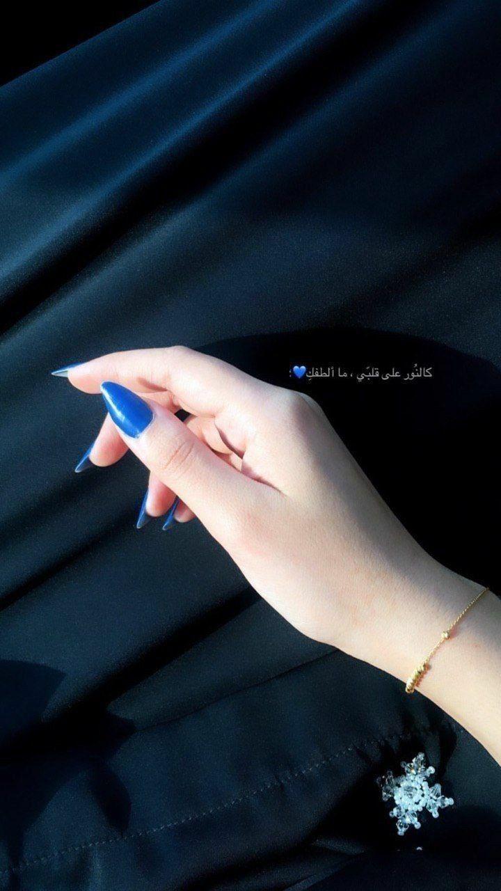 سنابات بنات سنابات ستوري انستغرام ستوريات اقتباسات ستوري مقولات Iphone Wallpaper Quotes Love Cover Photo Quotes Islamic Love Quotes