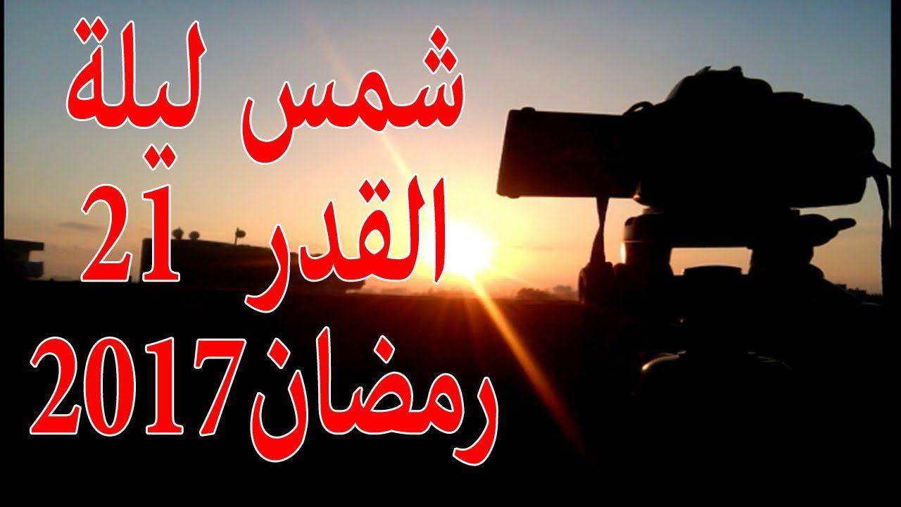استطلاع شمس وتحري ليلة القدر 21 رمضان 1438 2017 هل هي شاهد معنا واح Youtube 21st Neon Signs