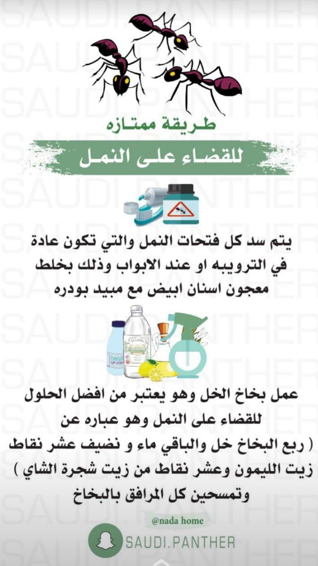 Pin By Hnoreen On Home Managment إدارة المنزل House Cleaning Checklist House Cleaning Tips Clean House