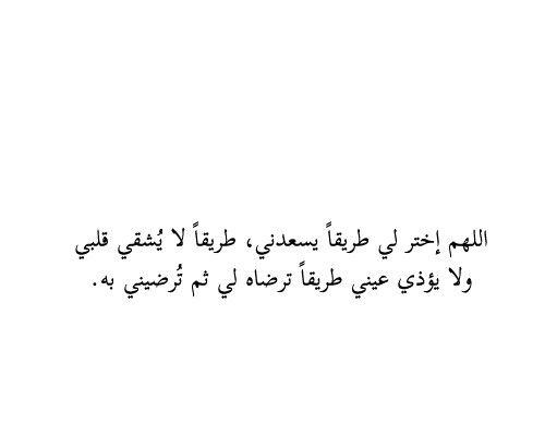 اللهم اختر لي طريقا يسعدني Beautiful Quran Quotes Quran Quotes Quotations