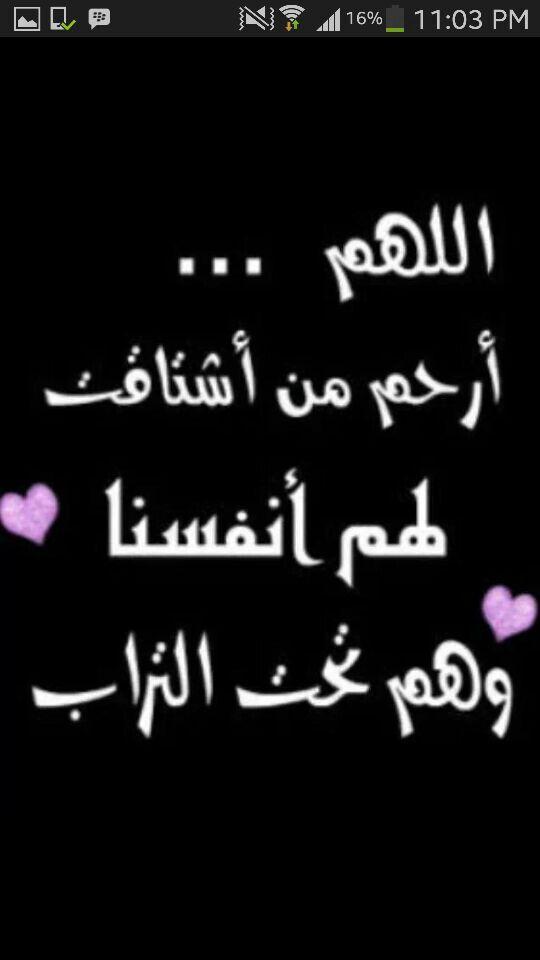 اللهم ارحم موتانا وموتى المسلمين Words Arabic Poetry Islamic Quotes