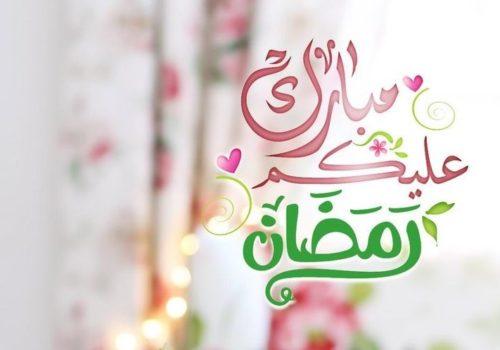 بطاقات تهنئة بمناسبة رمضان حالات واتس بمناسبة رمضان Zina Blog Arabic Calligraphy