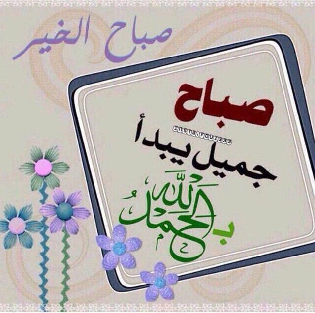 صباح الحمد لله Good Morning Good Night Good Morning Relationship