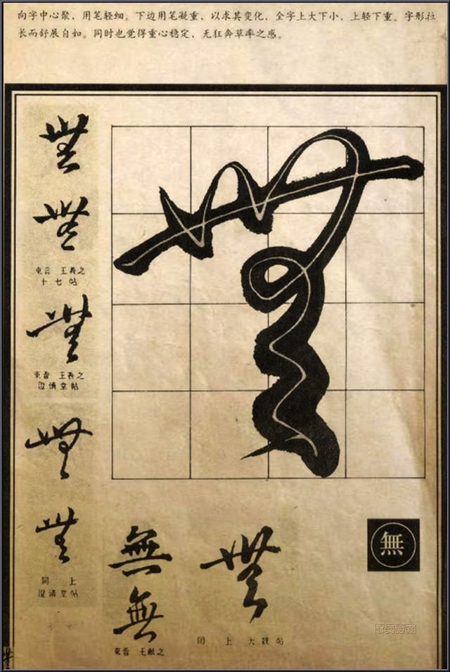 Calligraphy And
