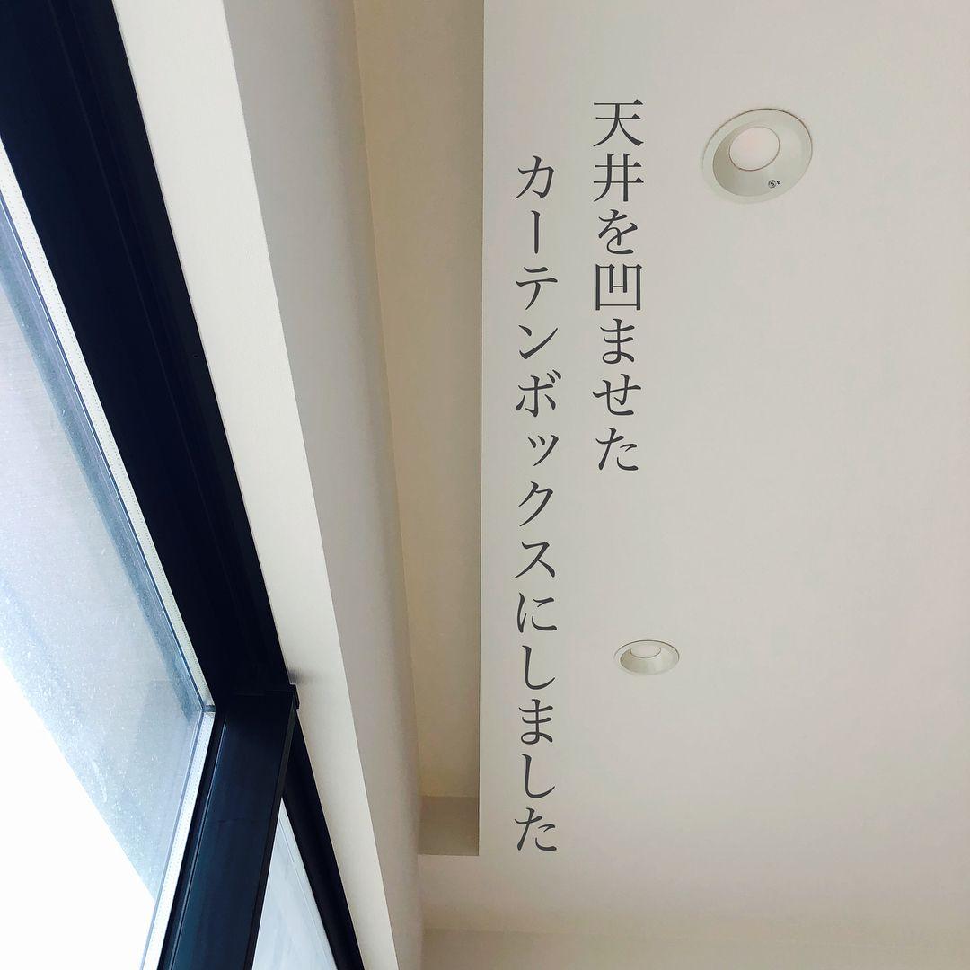 カーテンのお話 リビングとダイニングの窓だけ 天井を凹ませてもらい