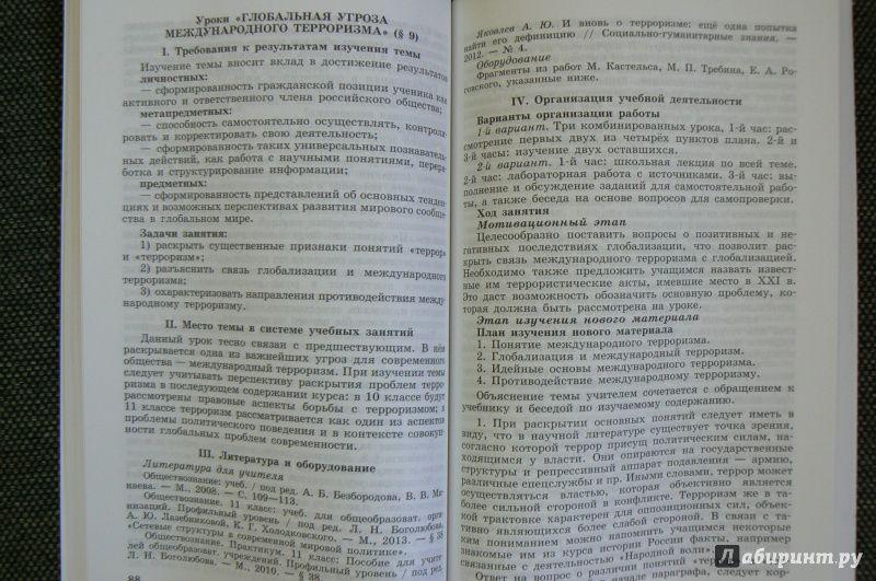 Решебник по русскому языку 5 класс автор баландина