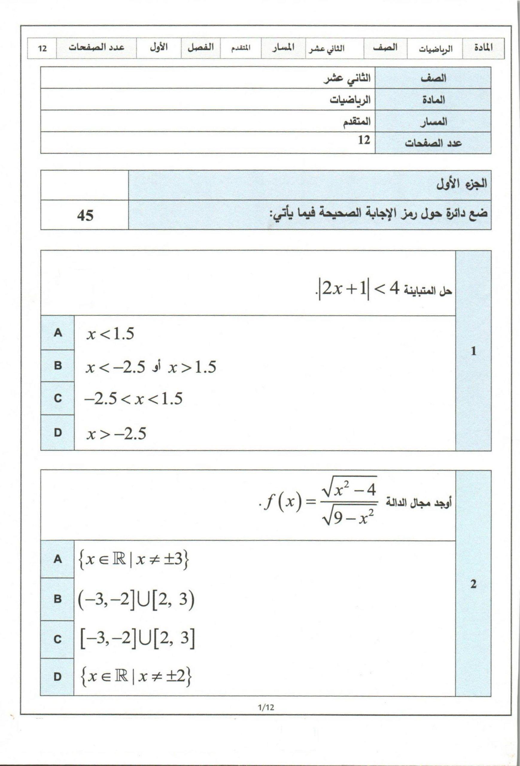 امتحان نهاية الفصل الدراسي الاول 2019 2020 للصف الثاني عشر متقدم مادة الرياضيات المتكاملة