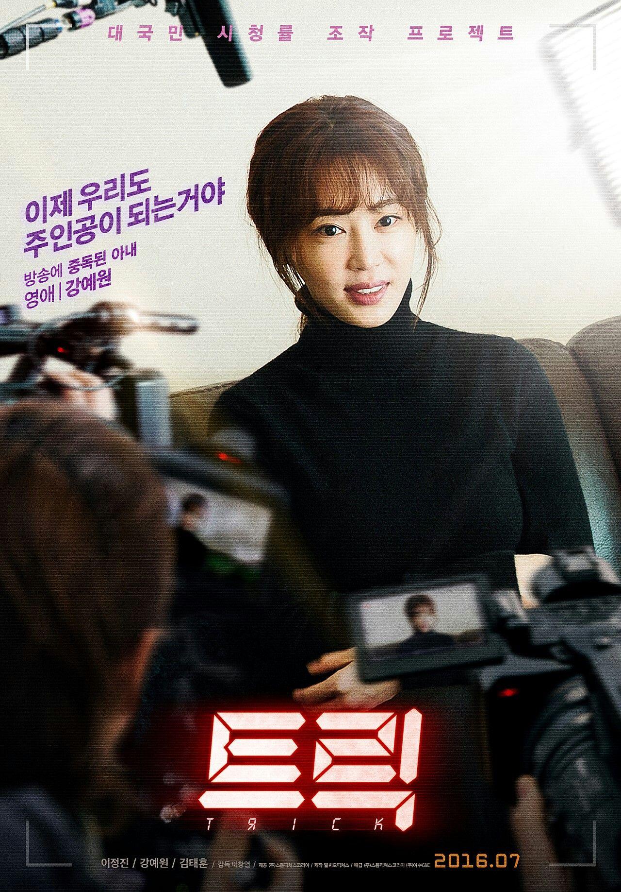 #트릭 #movie #korea