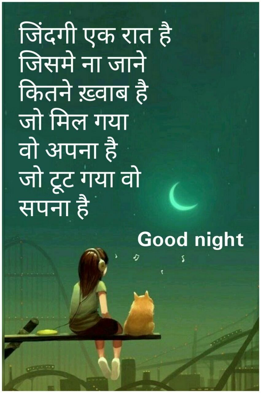 Good night Good night hindi quotes, Good night hindi