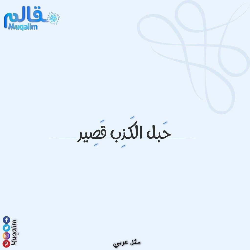 كل كذبة تستدعي أخرى لاحقة لتست ر السابقة فيغزل بها الكذ اب حبل كذبه الذي مهما طال بقي قصير ا وانتهى يضرب في الن Math Arabic Calligraphy Math Equations