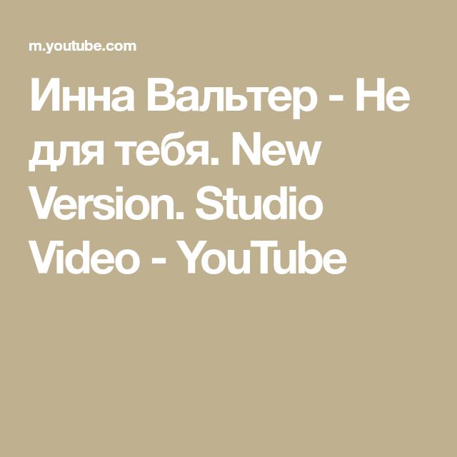 Inna Valter Ne Dlya Tebya New Version Studio Video Youtube Math News Studio Youtube